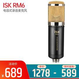 ISK RM6 电容式录音麦克风