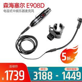 森海塞尔(Sennheiser) E908D 电容式中频乐器麦克风