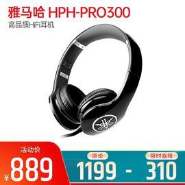 雅马哈(YAMAHA) HPH-PRO300 多彩时尚 高品质HiFi耳机 (黑色)