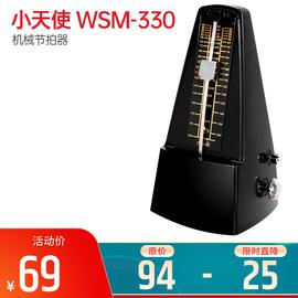 小天使(Cherub) WSM-330机械节拍器 (黑色)