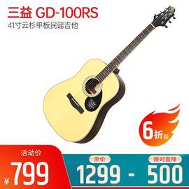 三益(Samick) GD-100RS 41寸云杉单板民谣吉他