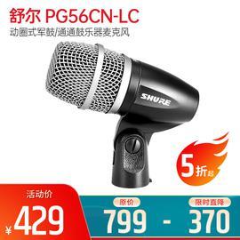舒尔(SHURE) PG56CN-LC 动圈式军鼓/通通鼓乐器麦克风(标配不含线材)