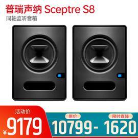 普瑞声纳(Presonus) Sceptre S8 同轴监听音箱 8寸监听音箱 (一对装)