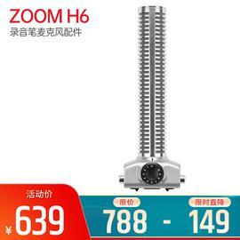 ZOOM H6 录音笔麦克风配件 SGH-6 长枪型麦克风