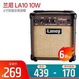 兰尼(Laney) LA10 10W 6寸民谣吉他音箱 可接伴奏(只)