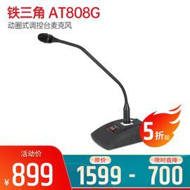 铁三角(Audio-technica) AT808G 动圈式调控台麦克风