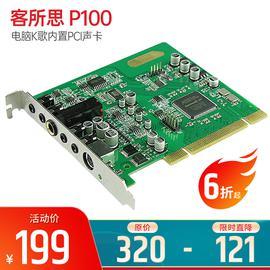 客所思(XOX) P100 电音版 电脑K歌内置PCI声卡