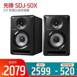 先锋(Pioneer) SDJ-50X 5寸有源DJ监听音箱(对)