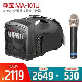 咪宝(MIPRO) MA-101U  42W户外便携式无线扩音器 音箱