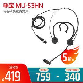 咪宝(MIPRO) MU-53HN 电容式头戴麦克风