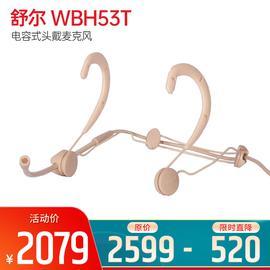 舒尔(SHURE) WBH53T 电容式头戴麦克风
