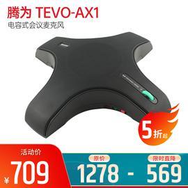 腾为(Tenveo) TEVO-AX1 电容式会议麦克风
