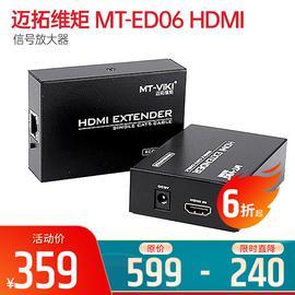 迈拓维矩(MT-VIKI) MT-ED06 HDMI 信号放大器 延长器