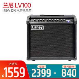 兰尼(Laney) LV100 65W 12寸木吉他音箱 民谣吉他音箱(只)