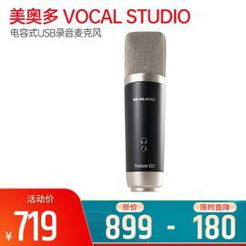 美奥多(M-AUDIO) VOCAL STUDIO  电容式USB录音麦克风