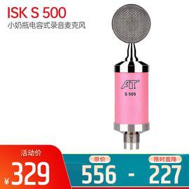 ISK S 500小奶瓶电容式录音麦克风 (粉红色)
