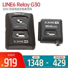 LINE6 Relay G30 30W 无线电容吉他麦克风