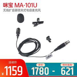 咪宝(MIPRO) MA-101U 无线扩音器领夹式电容麦克风
