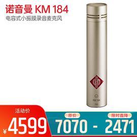 诺音曼(Neumann) KM 184 电容式小振膜录音麦克风