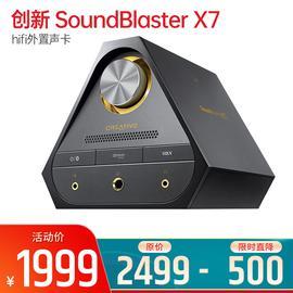 创新(Creative) SoundBlaster X7 hifi外置声卡 USB声卡连笔记本(黑色普通)