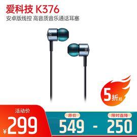 爱科技(AKG) K376 安卓版线控 高音质音乐通话耳塞 入耳式 (蓝色)