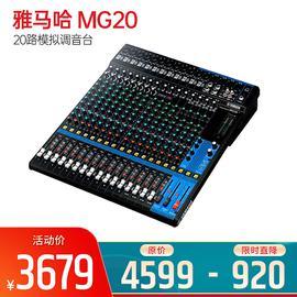 雅马哈(YAMAHA) MG20 20路模拟调音台