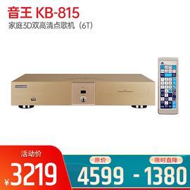 音王(InAndOn) KB-815 家庭3D双高清点歌机6T容量 7万首歌 金色