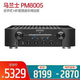 马兰士(marantz) PM8005合并式 HIFI发烧音乐纯功放2.0声道进口