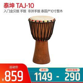 泰坤(TYCOON) TAJ-10 入门金贝鼓 手鼓  非洲手鼓 泰国产10寸整木