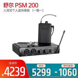 舒尔(SHURE) PSM 200 入耳式个人监听系统 (一拖一)