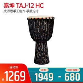 泰坤(TYCOON) TAJ-12 HC 大师级手工制作 表层凹凸手工挖槽 手鼓12寸