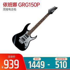 依班娜(Ibanez) 电吉他品牌 GRG150P  双摇电吉他 (黑色)