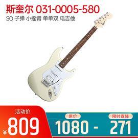 斯奎尔(Squier-Fender) 031-0005-580 SQ 子弹 小摇臂 单单双  电吉他(极地白)