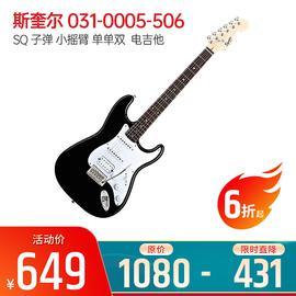 斯奎尔(Squier-Fender) 031-0005-506 SQ 子弹 小摇臂 单单双  电吉他 (黑色)