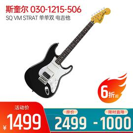 斯奎尔(Squier-Fender) 030-1215-506 SQ VM STRAT 单单双 玫瑰木指板  电吉他 (黑色)