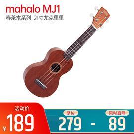 mahalo 春茶木系列 MJ1 21寸尤克里里 (透明棕)