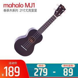 mahalo 春茶木系列 MJ1 21寸尤克里里 (透明黑)