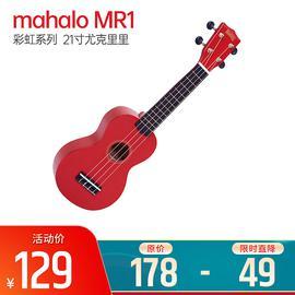 mahalo 彩虹系列 MR1  21寸尤克里里 (红色)