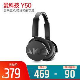 爱科技(AKG) Y50 音乐耳机 带线控麦克风 (黑色)
