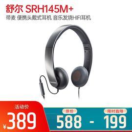 舒尔(SHURE) SRH145M+带麦 便携头戴式耳机 音乐发烧HIFI耳机