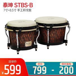 泰坤(TYCOON) STBS-B 佼佼者系列邦戈鼓 7寸+8.5寸 手工邦戈鼓