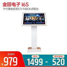 金回电子(JHTOUCH) I6S触摸屏 19寸落地式式KTV卡拉OK点歌台