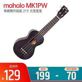 mahalo 草裙舞升级版 MK1PW 21寸 宽手柄 尤克里里  (透明黑)