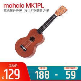 mahalo 草裙舞升级版 MK1PL 21寸尤克里里 左手 (透明棕)