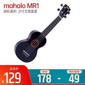 mahalo 彩虹系列 MR1  21寸尤克里里 (黑色)