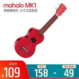 mahalo 草裙舞系列 MK1 21寸尤克里里 (透明红)