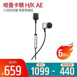哈曼卡顿(Harman Kardon) H/K AE 入耳式耳塞 带麦带线控 (黑色)