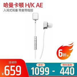 哈曼卡顿(Harman Kardon) H/K AE 入耳式耳塞 带麦带线控 (白色)