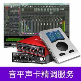 音平(INGPING) 音平声卡精调服务(赠送调试服务专用,勿拍)