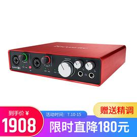 富克斯特(Focusrite) Scarlett 6i6专业录音 USB外置声卡 音频接口升级版